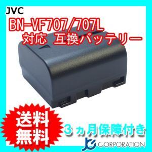 ビクター(JVC) BN-VF707/BN-VF707L 互換バッテリー (VF707 / VF71...