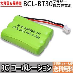 ブラザー ( brother )  コードレス子機用互換充電池(BCL-BT30 対応互換電池) J001C