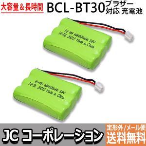 2個セット ブラザー ( brother )  コードレス子機用互換充電池(BCL-BT30 対応互換電池) J001C