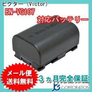 ビクター(Victor) BN-VG107 互換バッテリー  (VG107 / VG114 /VG121 VG138 )