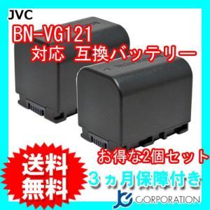 2個セット (純正品完全互換) ビクター(Victor) BN-VG119 / BN-VG121 互換バッテリー (VG107 / VG114 /VG121 VG138 )