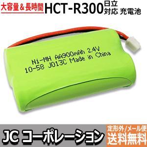 日立 ( HITACHI ) コードレス子機用互換充電池 (HCT-R300 / BP2R4V-600N 対応) J013C