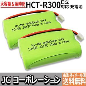 2個セット 日立 ( HITACHI ) コードレス子機用互換充電池 (HCT-R300 / BP2R4V-600N 対応) J013C
