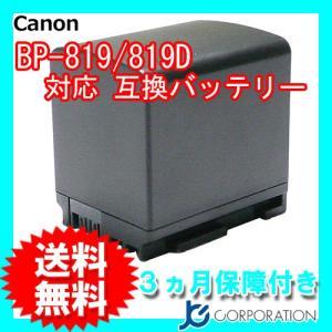 キャノン(Canon) BP-819D 互換バッテリー (残...