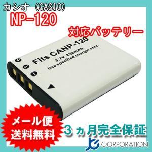 カシオ(CASIO) NP-120 互換バッテリー