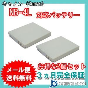 2個セット キャノン(Canon) NB-4L 互換バッテリー