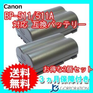 2個セット キャノン(Canon)  BP-511/BP-5...
