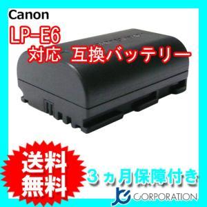 キャノン(Canon) LP-E6 互換バッテリー (残量表示対応)EOS 70D/6D対応