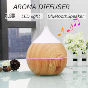 加湿器 アロマディフューザー おしゃれな木目調の ルームライト+Bluetoothスピーカー機能 リ...