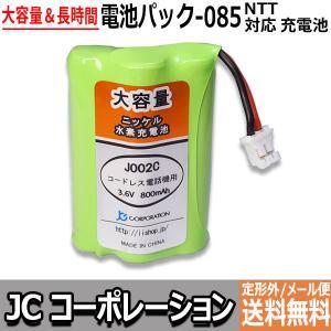 NTT コードレス子機用充電池(CT-デンチパック-085 対応互換電池) J002C