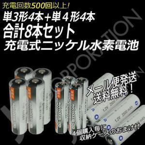 iieco 単3形4本+単4形4本セット 大容量 500回充電 充電式ニッケル水素電池 合計8本セット 4本ご注文ごとに収納ケース1個おまけ