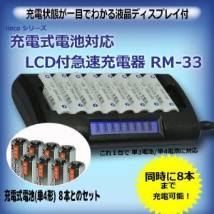 【iieco】 単4形8本+8本対応急速充電器 セット RM-33 電池収納ケース2個付