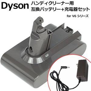 【充電器セット】ダイソン (dyson) V6 DC58 DC59 DC61 DC62 DC72 D...