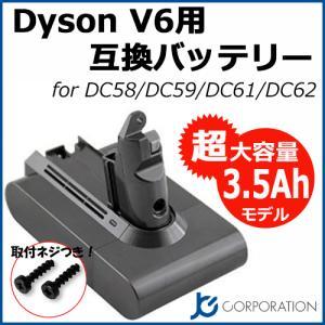(超大容量) ダイソン (dyson) V6 掃除機充電池 ...