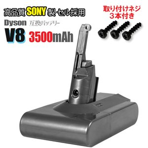 SONYセル + 大容量 ダイソン  V8 SV10 前期モデル対応 互換バッテリー 21.6V /...
