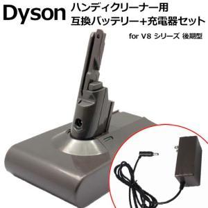 【充電器セット】ダイソン/dyson V8 SV10 後期モデル対応 互換バッテリー + 充電器(B...