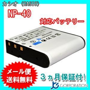 カシオ (CASIO ) NP-40 互換バッテリー