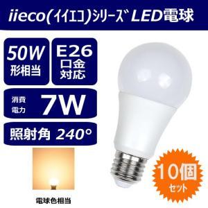 10個セット iieco LED電球 50W相当 口金 E26対応 640lm 消費電力7w 電球色