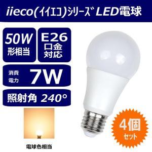 4個セット iieco LED電球 50W相当 口金 E26対応 640lm 消費電力7w 電球色