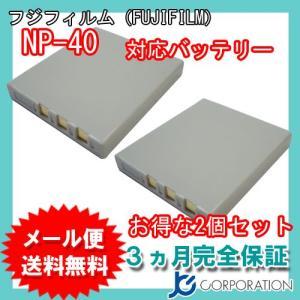 2個セット フジフィルム(FUJIFILM) NP-40 / NP-40N / ペンタックス(PEN...