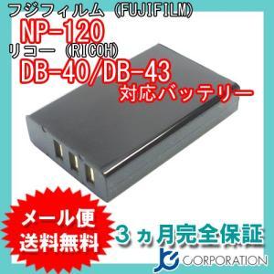 フジフィルム(FUJIFILM) NP-120 / リコー(RICOH) DB-43 互換バッテリー / パナソニック(PANASONIC) ハンディターミナル JT-H200BT-20
