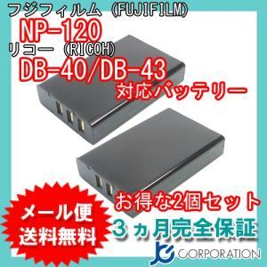 2個セット フジフィルム(FUJIFILM) NP-120 / リコー(RICOH) DB-43 互換バッテリー / パナソニック(PANASONIC) ハンディターミナル JT-H200BT-20 iishop2