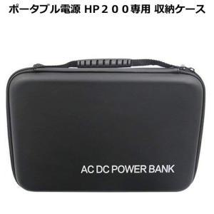 ポータブル電源 HP200用 PVCケース