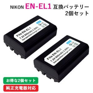 2個セット ニコン(NIKON) EN-EL1 / コニカミノルタ(KONICA MINOLTA) NP-800 互換バッテリー