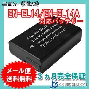 ニコン(NIKON) EN-EL14 / EN-EL14A 互換バッテリー 残量表示可 純正充電器対応