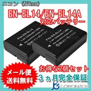 2個セット ニコン(NIKON) EN-EL14 / EN-EL14A 互換バッテリー残量表示可 純...