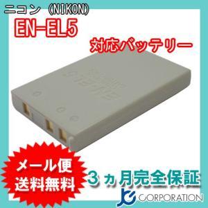 ニコン(NIKON) EN-EL5 互換バッテリー