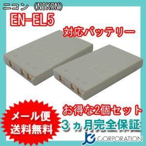 2個セット ニコン(NIKON) EN-EL5 互換バッテリー