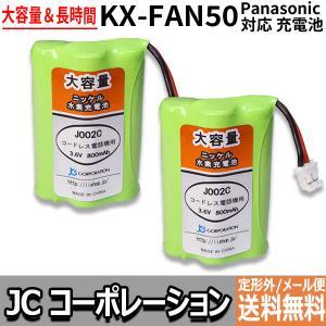 2個セット パナソニック ( panasonic ) コードレス子機用充電池( KX-FAN50 / HHR-T404 / BK-T404 対応互換電池 ) J002C
