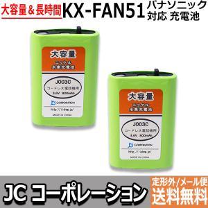 2個セット パナソニック ( panasonic ) コードレス子機用充電池( KX-FAN51 / HHR-T407 / BK-T407 対応互換電池 ) J003C