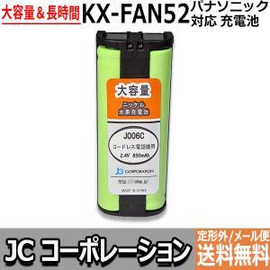パナソニック ( panasonic ) コードレス子機用充電池 ( KX-FAN52 / HHR-T405 / BK-T405 対応互換電池 ) J006C