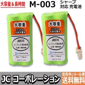 2個セット シャープ ( SHARP ) コードレス子機用充電池( M-003 / UBATM0030AFZZ / HHR-T406 / BK-T406  対応互換電池 ) J007C