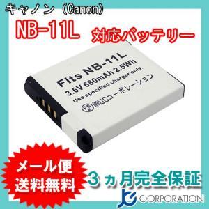 キャノン(Canon) NB-11L 互換バッテリー