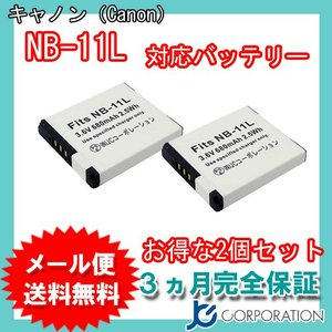 2個セット キャノン(Canon) NB-11L 互換バッテリー