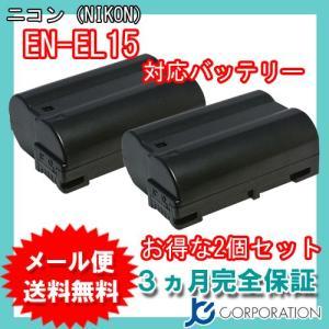 2個セット ニコン(NIKON) EN-EL15 互換バッテ...