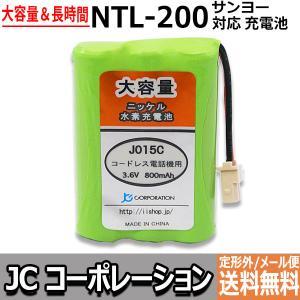 サンヨー (SANYO) コードレス子機用充電池 ( NTL-200 / TEL-BT200 / BK-T411 対応互換電池 ) J015C
