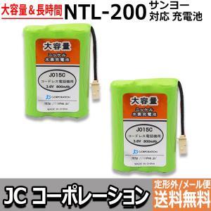 2個セット サンヨー (SANYO) コードレス子機用充電池 ( NTL-200 / TEL-BT200 / BK-T411 対応互換電池 ) J015C