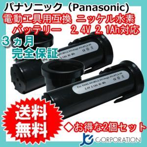 2個セット パナソニック(Panasonic) 電動工具用 ニッケル水素 互換バッテリー 2.4V 2.1Ah (EZ9221)対応