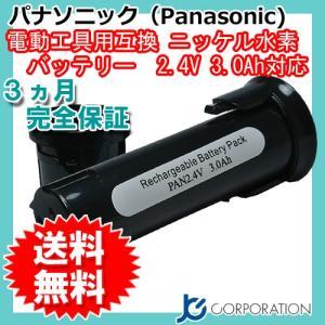 パナソニック(Panasonic) 電動工具用 ニッケル水素 互換バッテリー 2.4V 3.0Ah (EZ9221) 対応