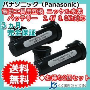 2個セット パナソニック(Panasonic) 電動工具用 ニッケル水素 互換バッテリー 2.4V 3.0Ah (EZ9221) 対応