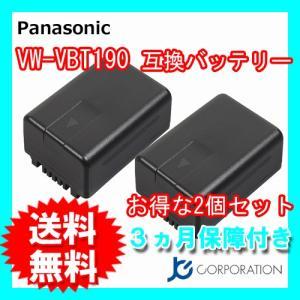 2個セット パナソニック(Panasonic) VW-VBT190-K 互換バッテリー (VBT19...