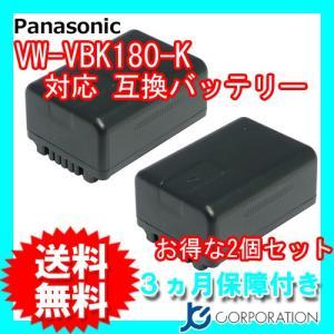 2個セット パナソニック(Panasonic) VW-VBK180-K 互換バッテリー (VBK180 / VBK360 )