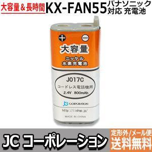 パナソニック ( panasonic ) (大容量) コードレス子機用充電池( KX-FAN55 / BK-T409 対応互換電池 ) J017C