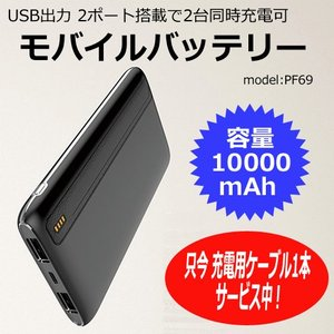 大容量10000mAh モバイルバッテリー USB出力2口搭載 2台同時充電対応 出力2.1A