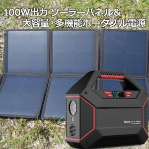 100W出力 ソーラーパネル +ポータブル電源 42000mAh 100W 折りたたみ コンパクト 軽量 ソーラー アウトドア キャンプ 災害 停電 非常用電源の画像