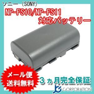 ソニ−(SONY) NP-FS10/NP-FS11 互換バッテリー